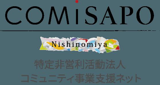 NPO法人コミュニティ事業支援ネット こみサポ 西宮