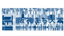 社会で活躍する人財を育成する 阪神まち大学